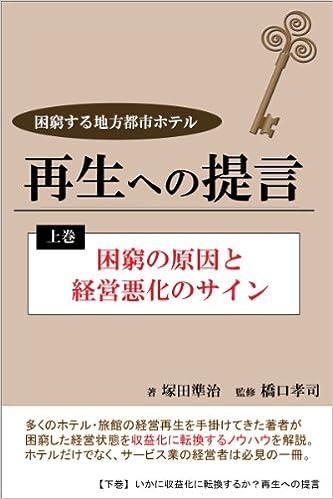 konkyusuruchihoutoshihoterusaiseienoteigen (Japanese Edition)