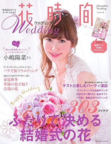 花時間Wedding 2014年Vol.4 大きい表紙画像