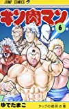 Kinnikuman 6 (Jump Comics) (2013) ISBN: 4088707303 [Japanese Import]