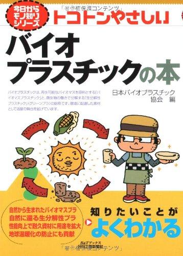 Tokoton yasashii baio purasuchikku no hon. pdf epub