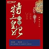 11处特工皇妃(楚乔传原著小说)第1卷