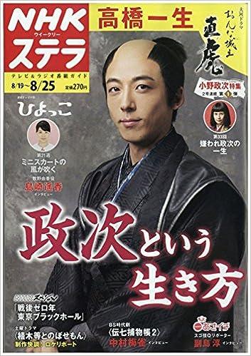 NHK大河ドラマ「おんな城主直虎」内で高橋一生が演じた小野政次を総括する一冊
