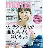 mamagirl 2018年4月号 小さい表紙画像