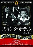 スイング・ホテル [DVD]