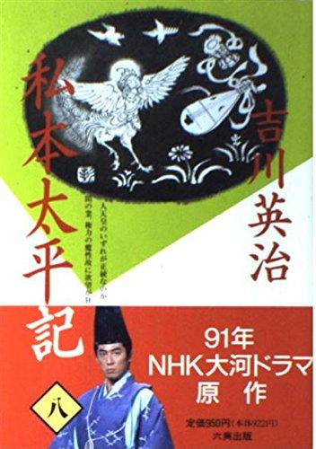 Shihon taiheiki (Volume#8) [Japanese Edition]