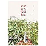 微笑深处 最是孤独 (Chinese Edition)