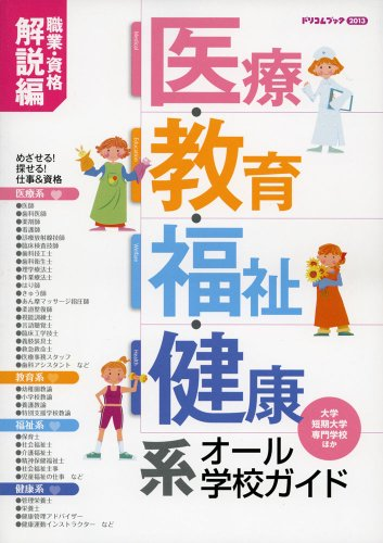 Medical care, education, welfare and health system guide all school vocational qualifications commentary Hen (2013) (Drecom book) (2013) ISBN: 4887114494 [Japanese Import]