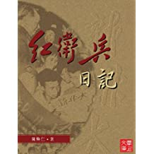 CUHK Series:The Diary of Red Guard(Chinese Edition)