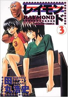 レイモンド 第01-03巻 [Raymond vol 01-03]