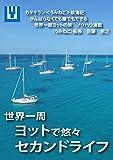 Sekai isshuu yotto de yuyu sekando raifu: katamaran umineko koukaiki gangaranakutemo daredemo dekiru sekaiishuu yottonotabi nouhaumansai (Japanese Edition)