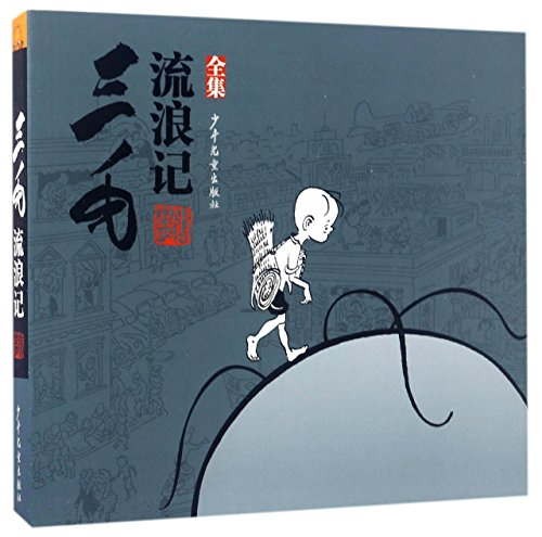 Wanderings of Sanmao (Chinese Edition)