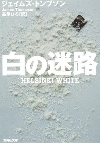 白の迷路 (集英社文庫)