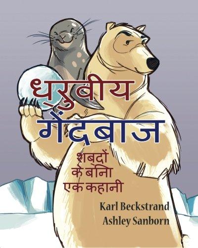 Download Dhruviya gaindbaaz: ek kahani bina shabdo Ki (Stories Without Words) (Volume 1) (Hindi Edition) PDF