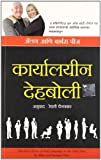 Karyalayeen Dehboli (Body Language in the Work Place in Marathi)