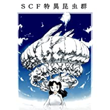 SCFtokuikonntixyuugunn (Japanese Edition)