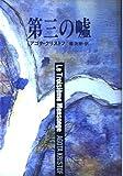 第三の嘘 (Hayakawa Novels)
