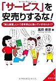「サービス」を安売りするな! (成美文庫)
