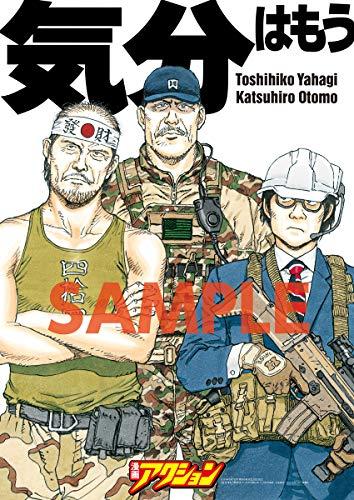 漫画アクション 最新号 追加画像