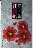紅花 (文春文庫 104-17)
