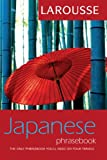 Larousse Japanese Phrasebook (Larousse Phrasebook) (English and Japanese Edition)