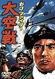 Japanese Movie - Zero Fighter Daikusen (Limited Low-Priced Edition) [Japan DVD] TDV-24014D