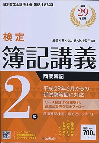 2級商業簿記〔平成29年度版〕 (...