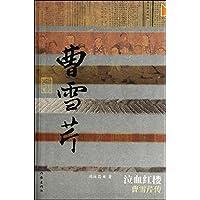 中国历史文化名人传·泣血红楼:曹雪芹传