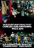 The Peter Br?tzmann Chicago Tentet - Concert for Fukushima [DVD] (2013) [NTSC] by Pavel Borodin