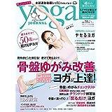 ヨガジャーナル vol.75