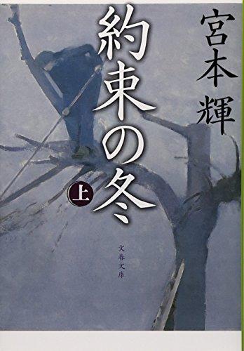 約束の冬〈上〉 (文春文庫)