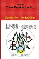 Time to Think Outside the Box (Volume 1) (Chinese Edition) Paperback