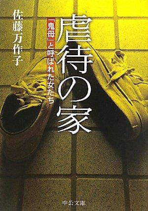 虐待の家-「鬼母」と呼ばれた女たち(中公文庫)
