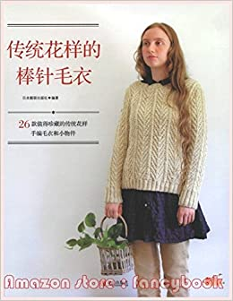 412e023fb Elegant Winter Ladies Knitting Wear - Japanese Knitting Pattern Book  (Simplified Chinese Edition)  Boutique Sha  Amazon.com  Books