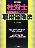 社労士科目別総まとめ 雇用保険法〈2010年版〉 (社労士科目別総まとめシリーズ)