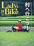 Lady's Bike(レディスバイク) 2018年10月号