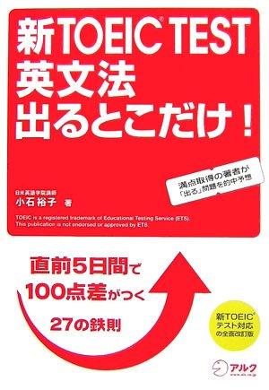 新TOEIC(R) TEST 英文法 出るとこだけ!  (TOEIC TEST 出るとこだけ! シリーズ)