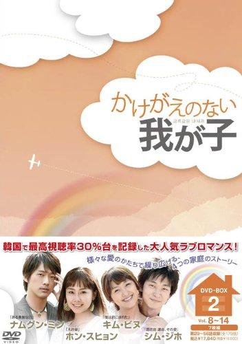 かけがえのない我が子 DVD-BOX2 B003HAQ7N4