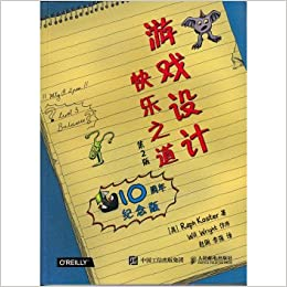 Game Design The Way to Happiness (2nd Edition)(Chinese Edition)