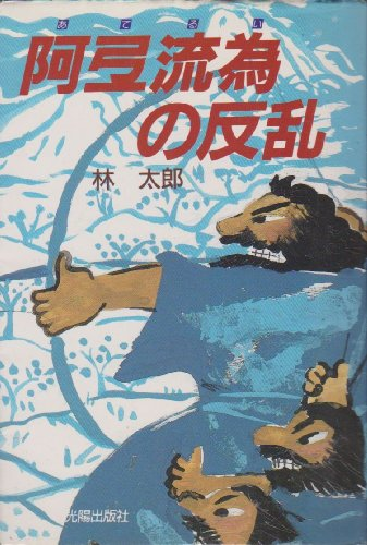 Rebellion of Aterui (1991) ISBN: 487662075X [Japanese Import]