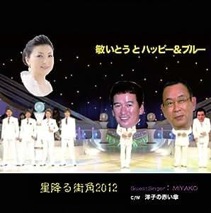 Hoshi Furu Machikado 2012/Youko No a