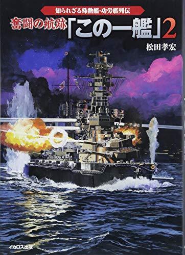 奮闘の航跡「この一艦」2 (知られざる殊勲艦・功労艦列伝)
