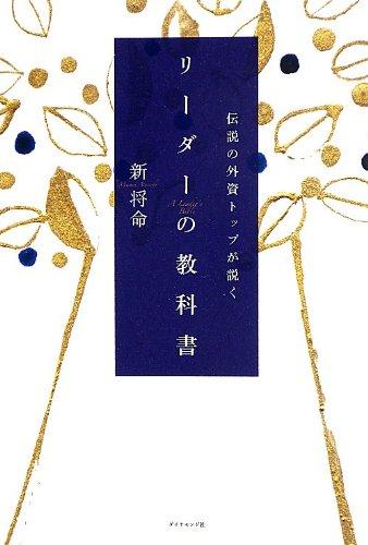 Read Online Densetsu no gaishi toppu ga toku rida no kyokasho. ebook