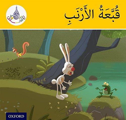 Arabic Club Readers: Yellow Band: The Rabbit's Hat (Arabic Club Yellow Readers)