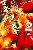マネーファイト(2) (講談社コミックス)