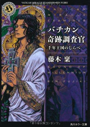 バチカン奇跡調査官  千年王国のしらべ (角川ホラー文庫)