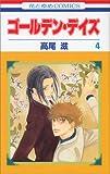 ゴールデン・デイズ 第4巻 (花とゆめCOMICS)