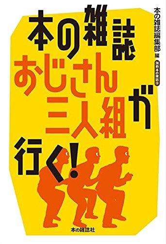 本の雑誌おじさん三人組が行く! (別冊本の雑誌18)