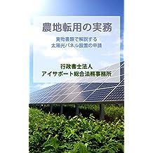 nouchitenyounojitsumu/jitsubutsushoruidekakuninsurutaiyoukoupanerusecchinoshinsei (Japanese Edition)