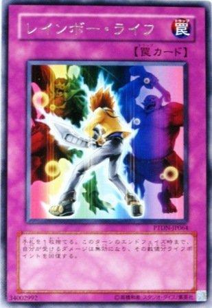 Cartas de Yu-Gi-Oh] la vida del arco iris PTDN-JP064-R ...