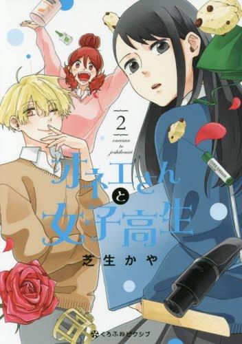 オネエさんと女子高生 2 (クロフネCOMICS くろふねピクシブシリーズ)
